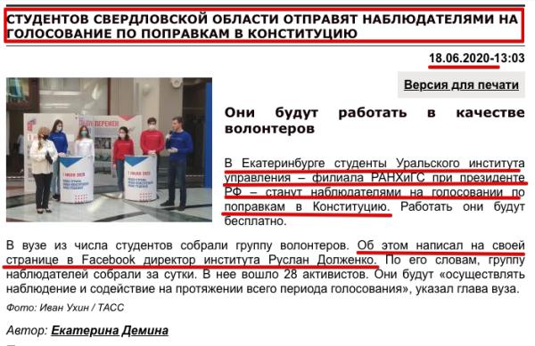 Долженко Конституция.png