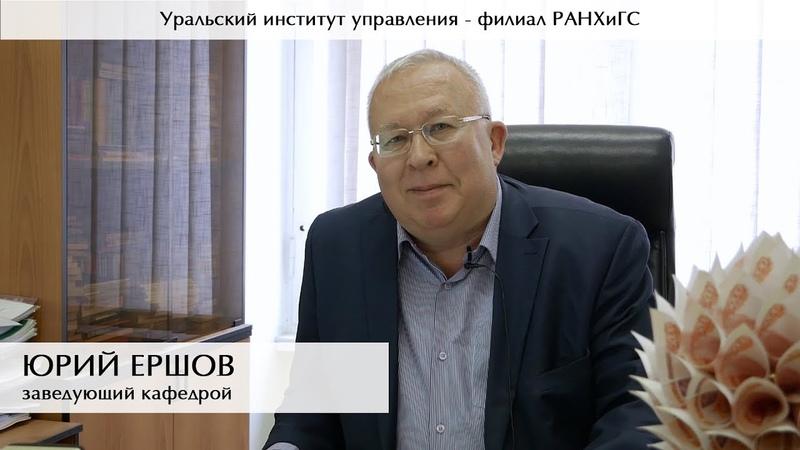 Ершов Юрий Геннадьевич По ситуации в УИУ РАНХиГС