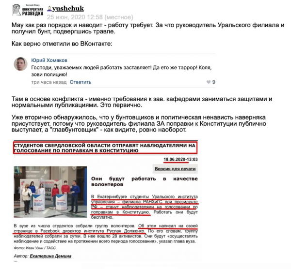 Руслан Алексеевич Долженко РАНХиГС профеввор Ершов Юрий Геннадьевич
