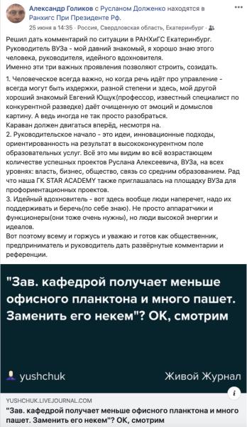 Долженко отзыв 1 Голиков Александр.png