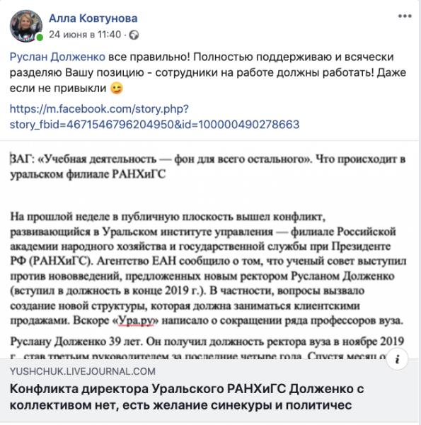 Долженко отзыв 2 Ковтунова Алла.png