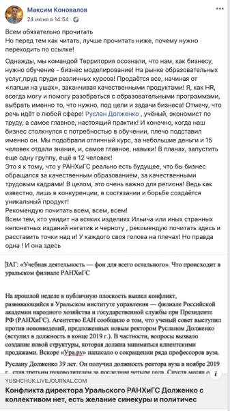 Долженко отзыв 3 Коновалов Максим.png