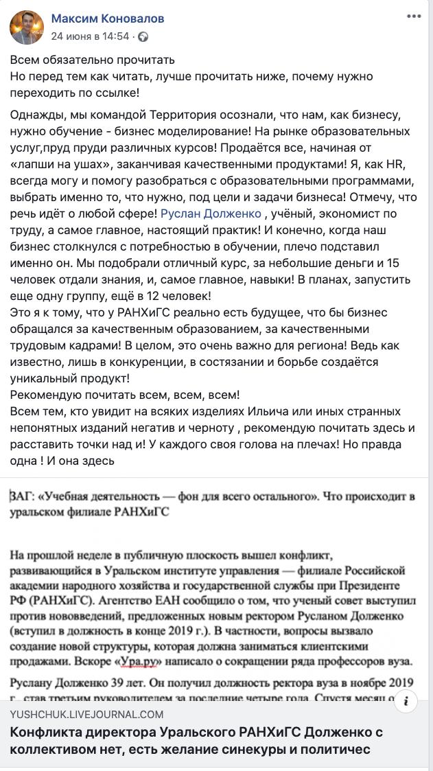 Долженко Руслан Алексеевич Екатеринбург