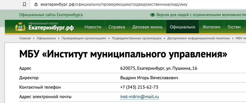 Выдрин Игорь Вячеславович Екатеринбург