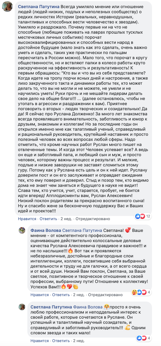 Отзывы о Руслане Долженко