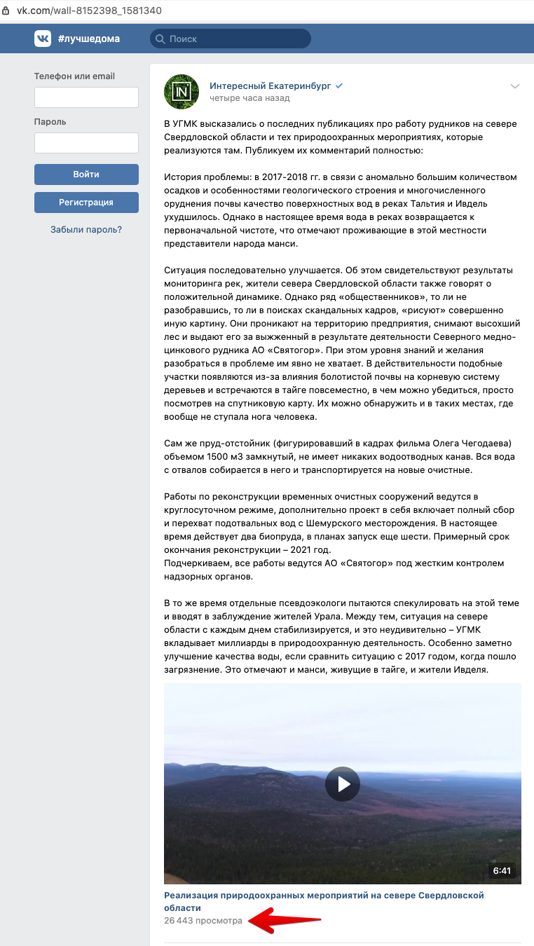 Олег Чегодаев  Амбассадор уральских гор и Свердловская область