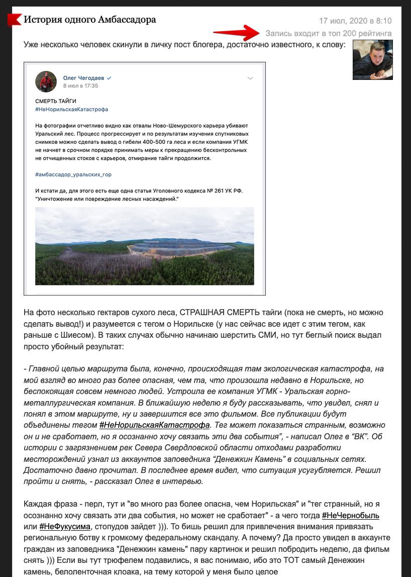 Олег Чегодаев  Амбассадор уральских гор