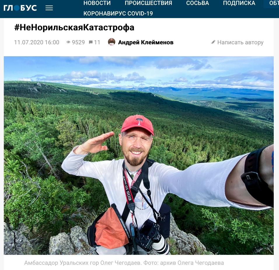 Олег Чегодаев  Амбассадор уральских гор и северные реки
