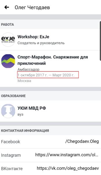 Олег Чегодаев - ложь о Шемуре: возможные причины