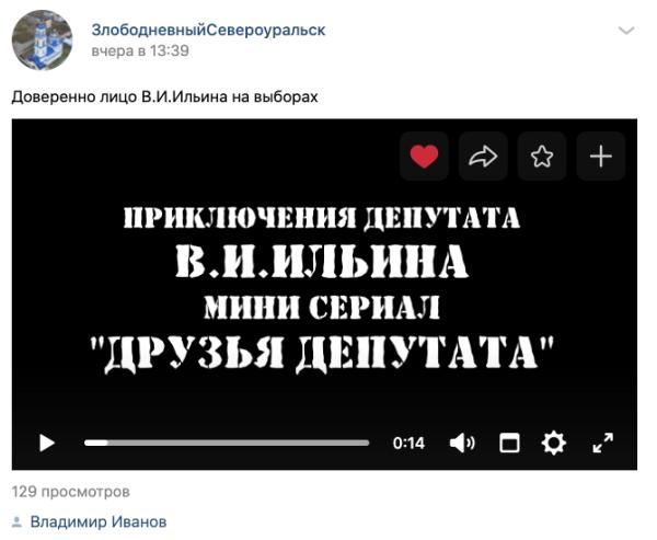 Кадр из видео о доверенных лиуцах депутата Ильина.png