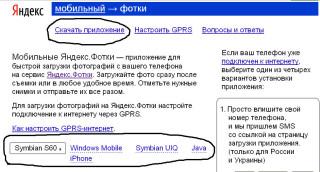 Конкурентная разведка. Интернет. Яндекс-фотки.
