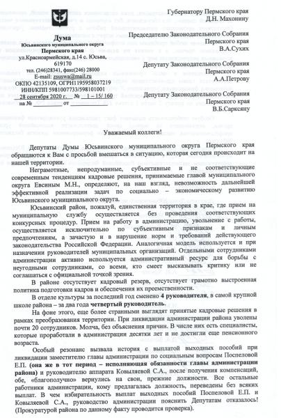 Депутаты Губернатору Махонину 1.png