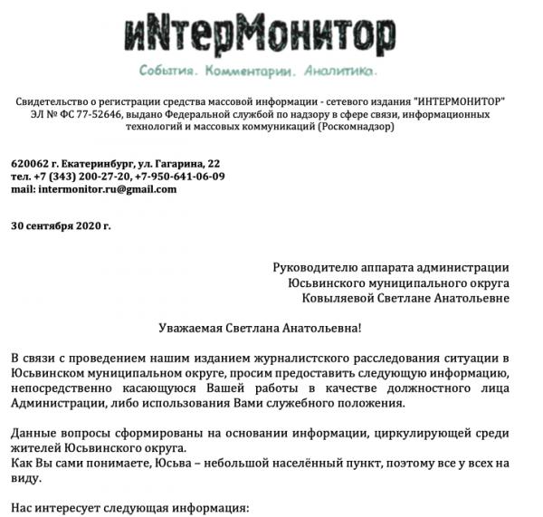 Запрос Ковыляевой 1 - шапка.png