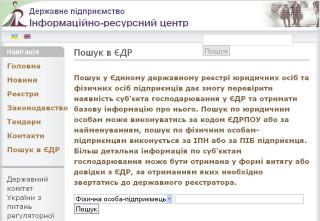 Конкурентная разведка. Украина.