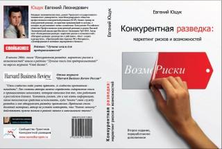 Ющук Евгений Леонидович. Конкурентная разведка.