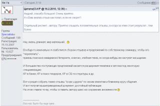 Конкурентная разведка, Ющук Евгений Леонидович
