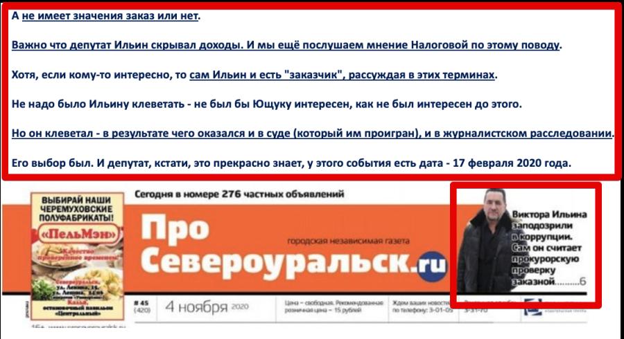 Ильин Виктор Иванович. Депутат. Североуральск