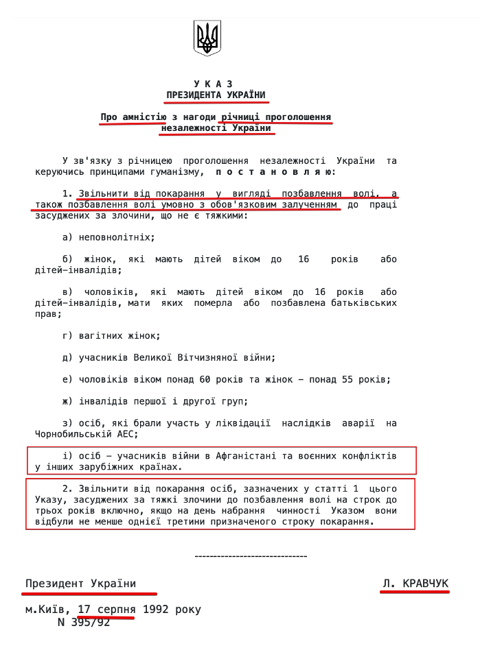Указ президента Украины амнистия.png