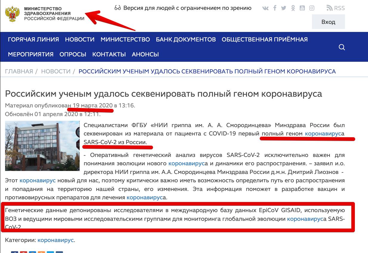 Российским ученым удалось секвенировать полный геном коронавируса 2021-01-03 19-31-51.png