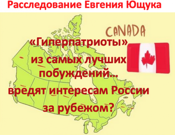 giperpatrioty-kanada.png