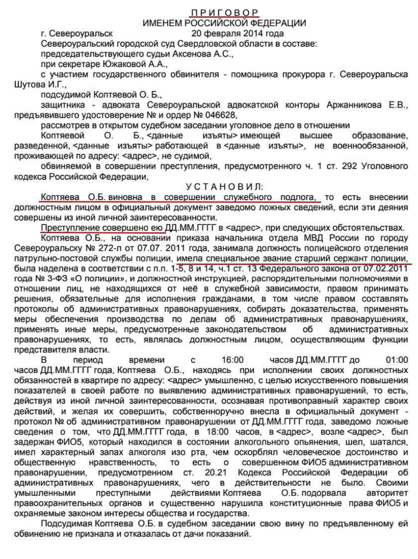 Коптяева приговор старший сержант.png