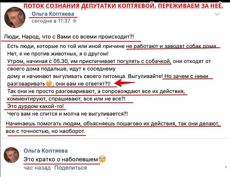 Коптяева Ольга Борисовгна. Депутат. Североуральск