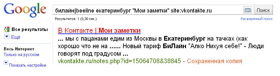 Google, Вконтакте, конкурентная разведка