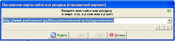 СайтСпутник. Невидимый Интернет