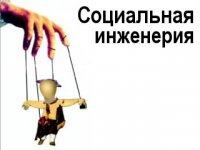 Социальная инженерия. Блог Ющука Евгений Леонидовича.
