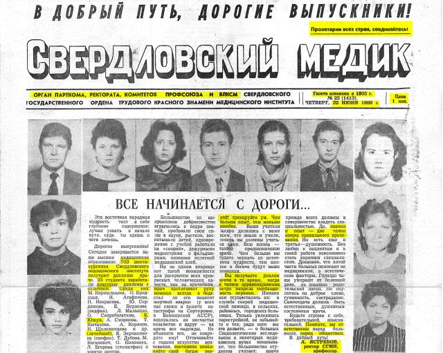 Ющук Евгений Леонидович. Медицинский институт.