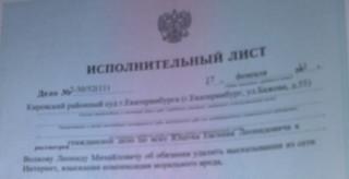 Суд Ющук-Волков