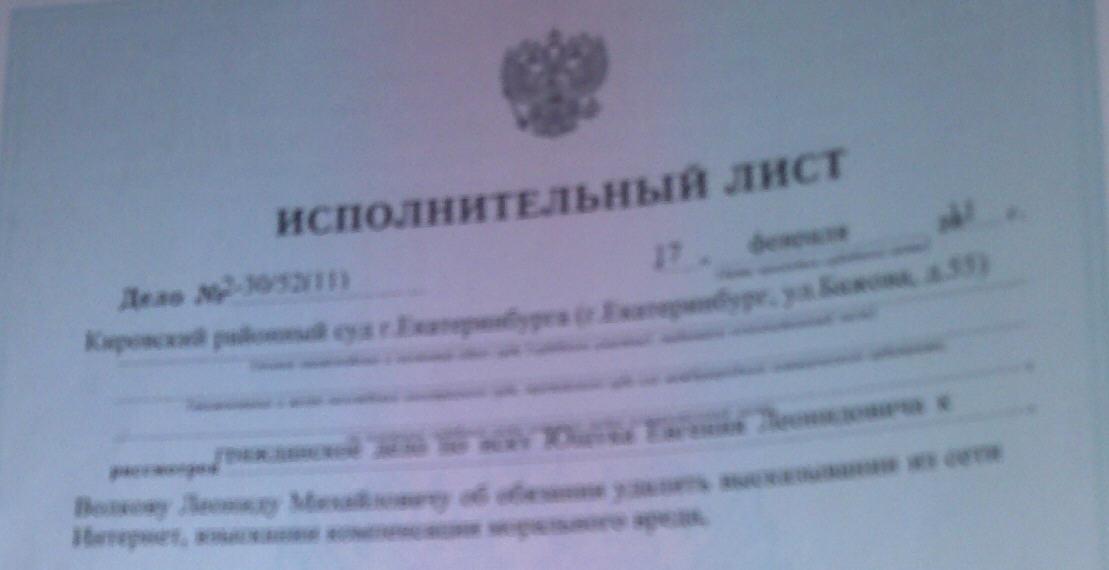 Депутат Леонид волков проиграл суд профессору Ющуку Евгению Леонидовичу