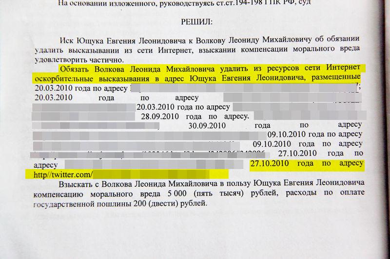 Деуптат Леонид волков проиграл профессору Евгению Ющуку суд
