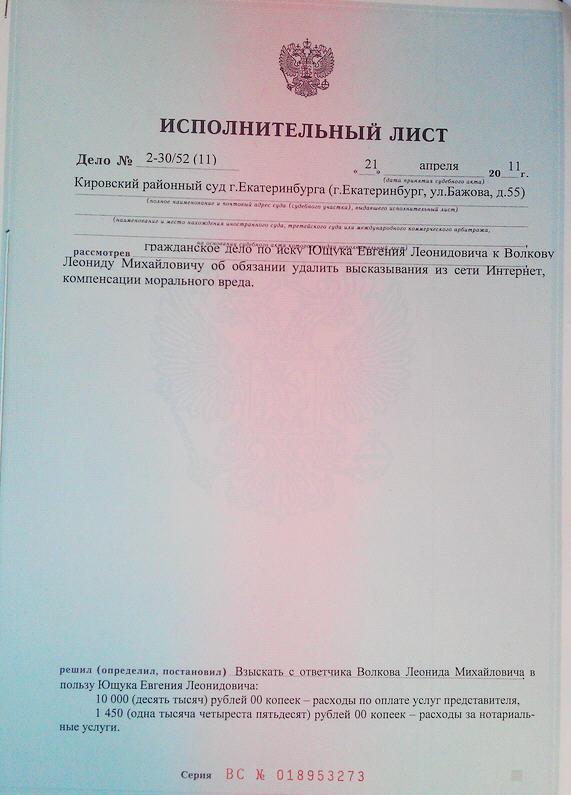 Леонид Волков депутат Екатеринбург