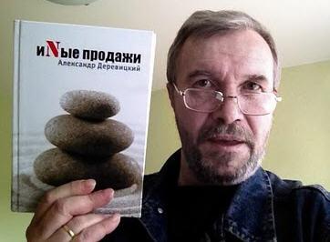 Александр Деревицкий. Книга Иные продажи.