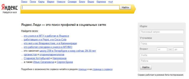 Яндекс-люди