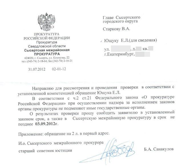 Ответ прокуратуры Ющуку промежуточный