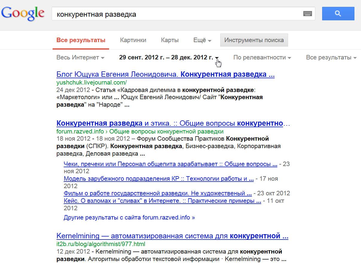 Как искать в Гугле
