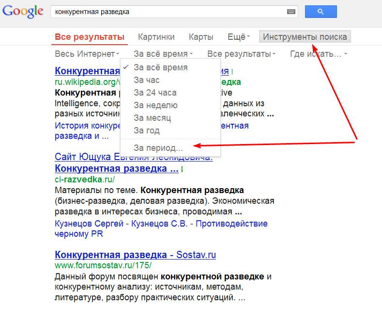 Инструменты поиска Google