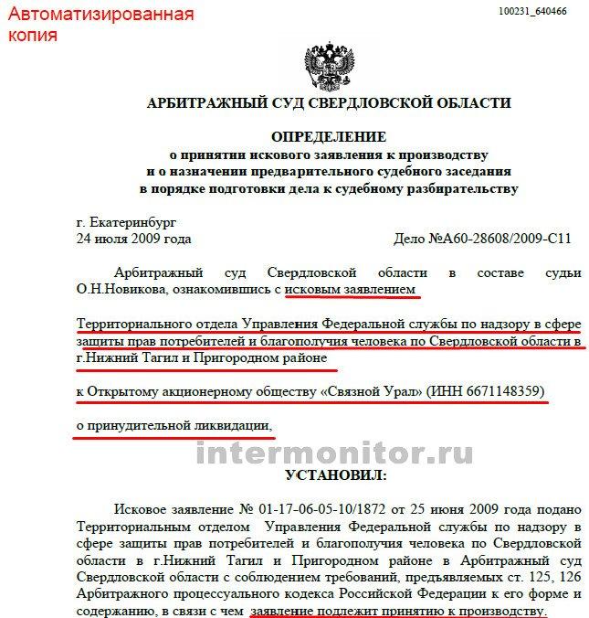 Исковое к Связной Урал принято к производству