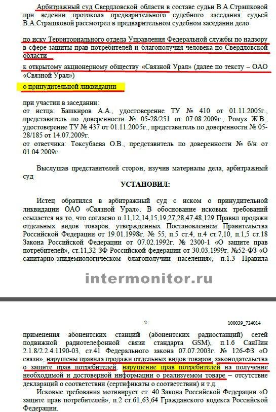 Арбитраж о принудительной ликвидации Связной Урал. Нарушены права потребителей.