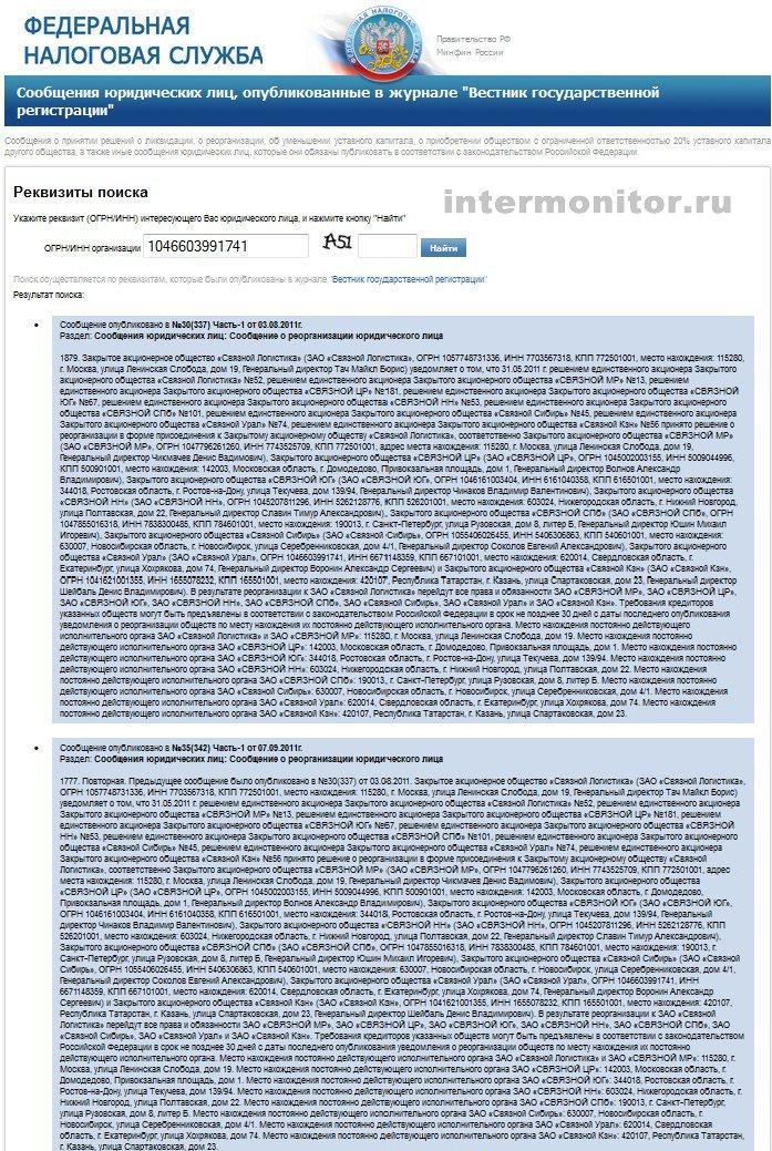 ФНС - присоединение компаний