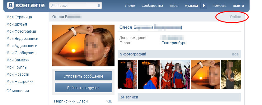 Олеся Б. онлайн