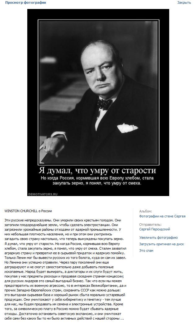 Черчилль - фото и текст