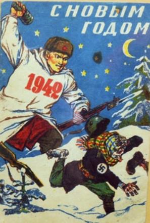 Новый год 1942