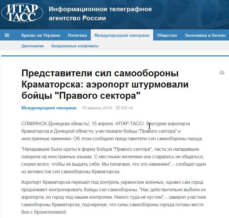 Российское СМИ ИТАР-ТАСС