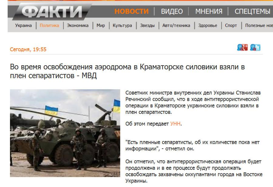 Украинское СМИ ictv
