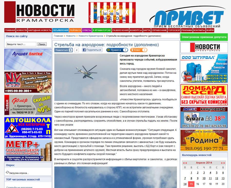 СМИ новости Краматорска