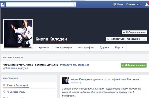 Кирпи-профиль ФБ