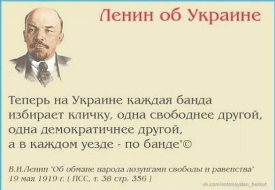 Соцсети цитируют Ленина